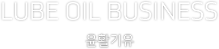 Lube Oil Business 윤활기유