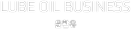 Lube Oil Business 윤활유